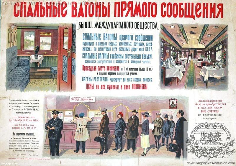 Wl pub affiche russe